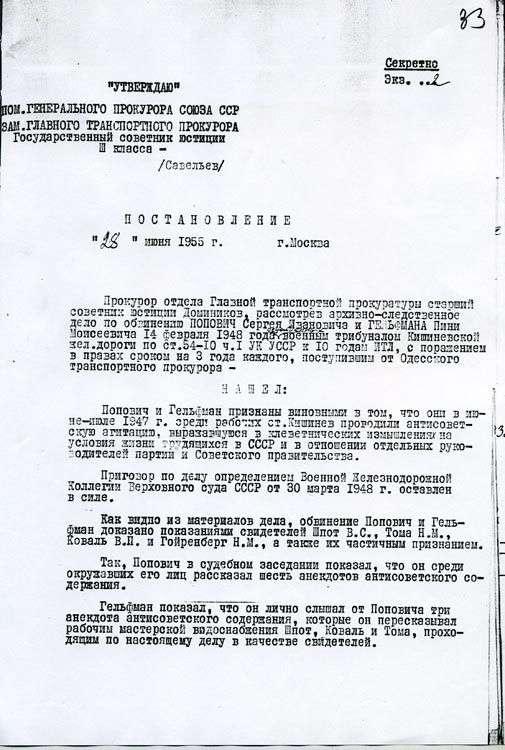 Анекдоти, за які громадян СРСР посадили на 10 років (5 фото)