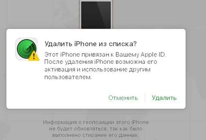 Шахрай розповів про заробіток на блокуванні смартфонів (8 фото + текст)