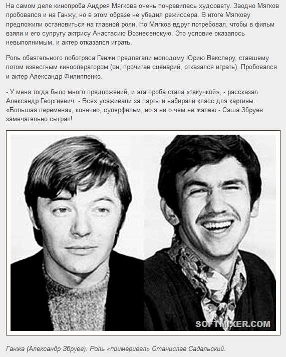 Як знімали радянську комедійну мелодраму «Велика перерва» (35 фото)