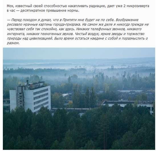 Білоруський айтішник розповів про своє пятиденному «турі» по зоні відчуження ЧАЕС (23 фото)
