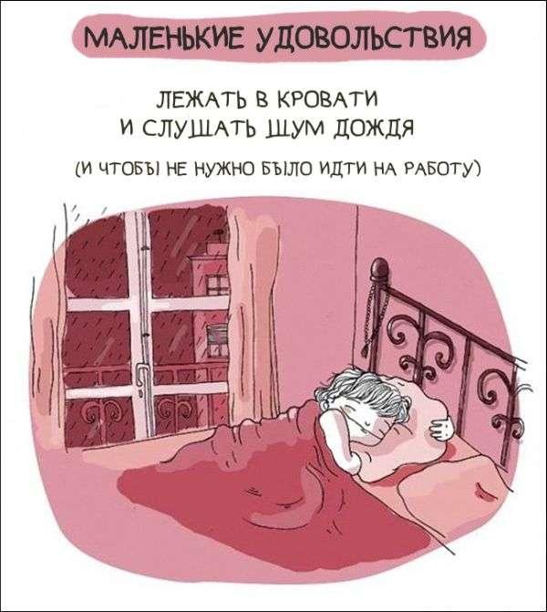 Жіночі будні в кумедних коміксів Агустины Герреро (11 картинок)
