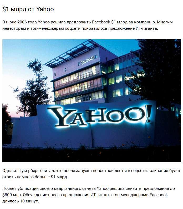 Найцікавіші пропозиції про купівлю, які надходили розробників соціальної мережі Facebook (13 фото)