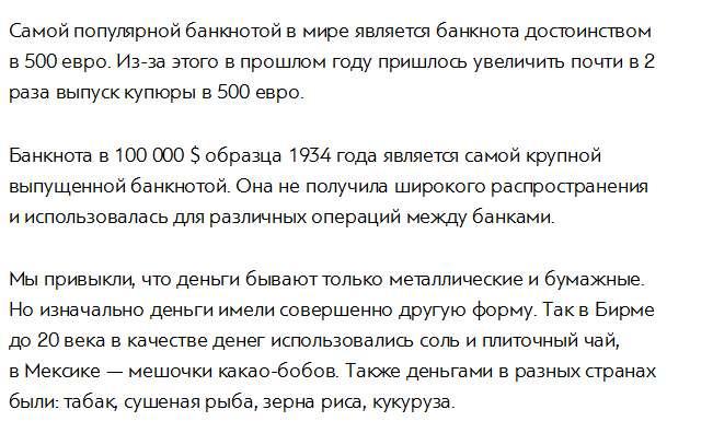 Цікаві факти про гроші (6 скріншотів)