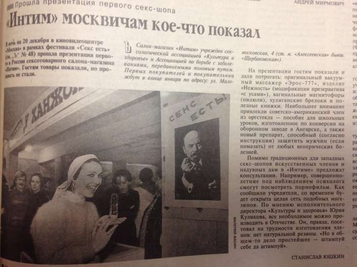 Про що писали вітчизняні ЗМІ в останні дні існування СРСР (19 фото)