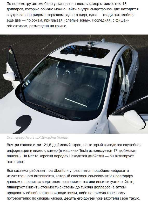 Хакер Джордж Хоц створив власний автопілот для автомобіля (6 фото)