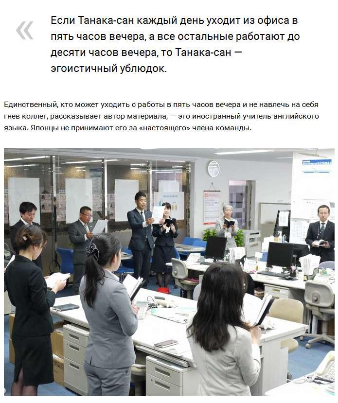 Особливості японської корпоративної культури (11 скріншотів)