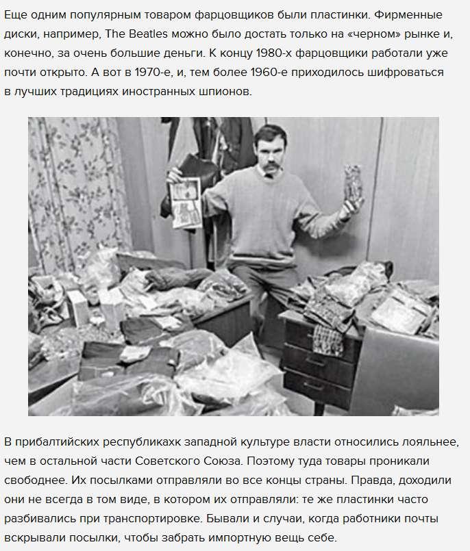 Хто і як доставляв товари закордонного виробництва в СРСР (5 фото)