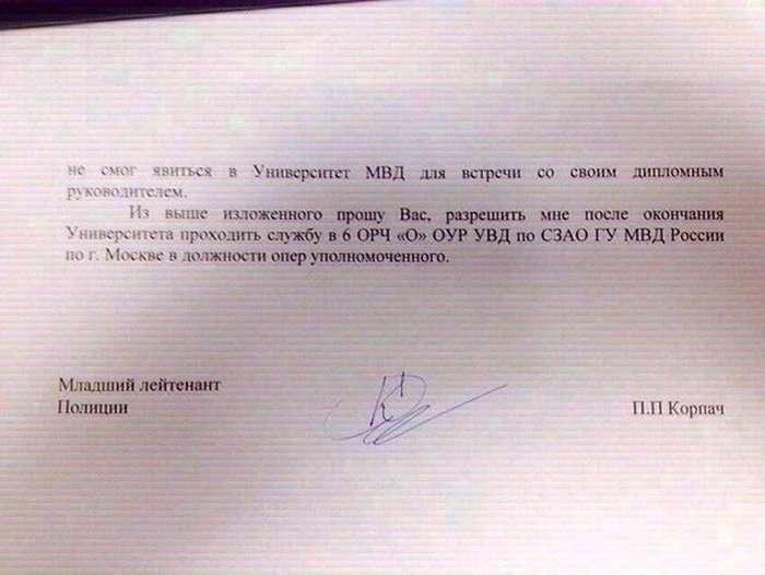 У Москві в ході контрольної закупівлі повії зґвалтували поліцейського (2 фото)