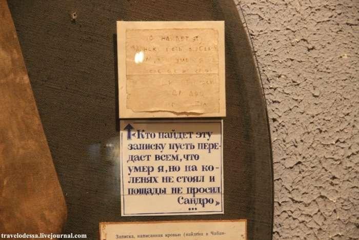 Записка хороброго червоноармійця, який загинув під час оборони Одеси (2 фото)
