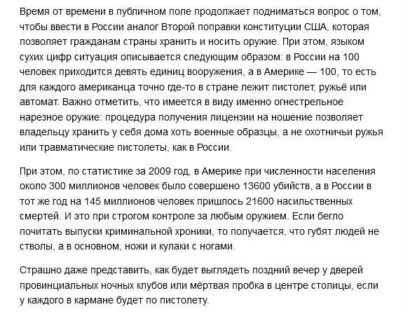 Обіг вогнепальної зброї в Росії (11 фото)