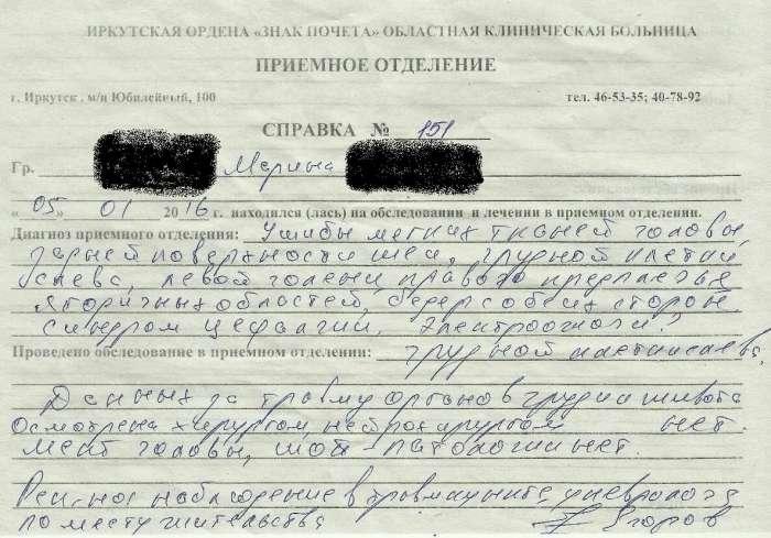 В Іркутській області поліцейські катували жінку протягом 5 годин, вимагаючи свідчень (2 фото)