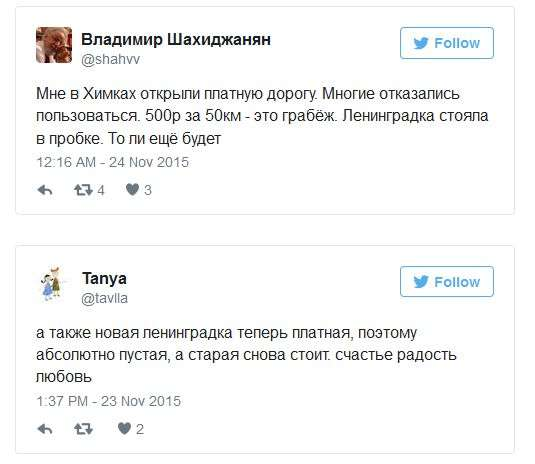 Введення платного проїзду по трасі М11 у Москві призвів до транспортного колапсу (13 фото)