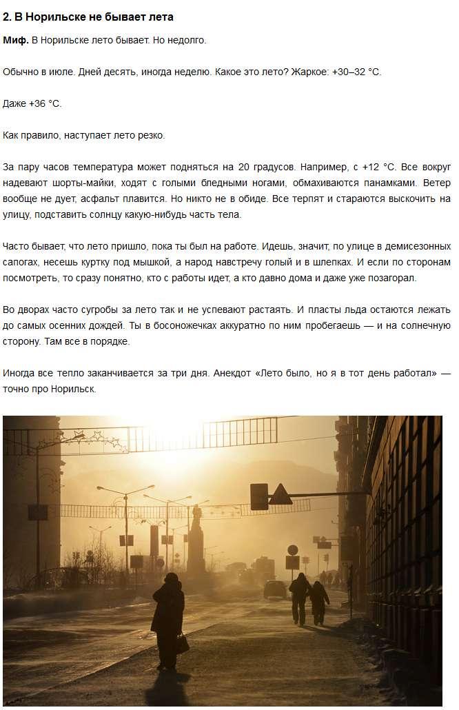 Міфи і факти про Норильську (11 фото)
