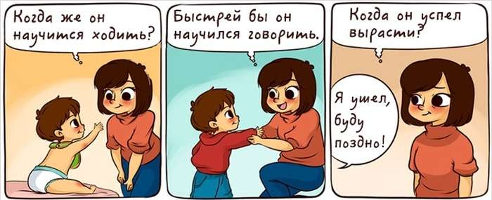 Правдиві комікси про те, що значить бути мамою (20 картинок)