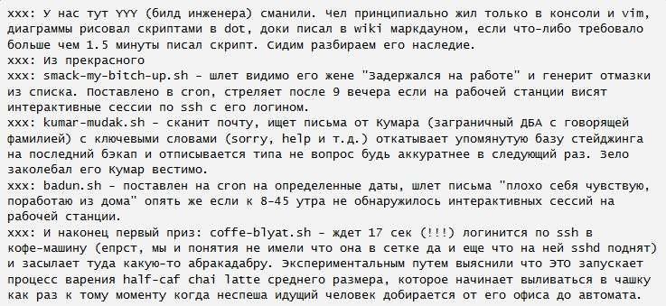 Самописні скрипти дозволяли програмісту спілкуватися з начальством і дружиною, а також варили каву (3 фото + відео)