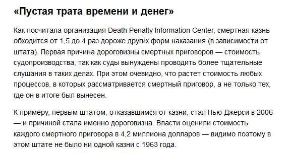 Чому смертна кара обходиться дорожче довічного увязнення (9 скріншотів)