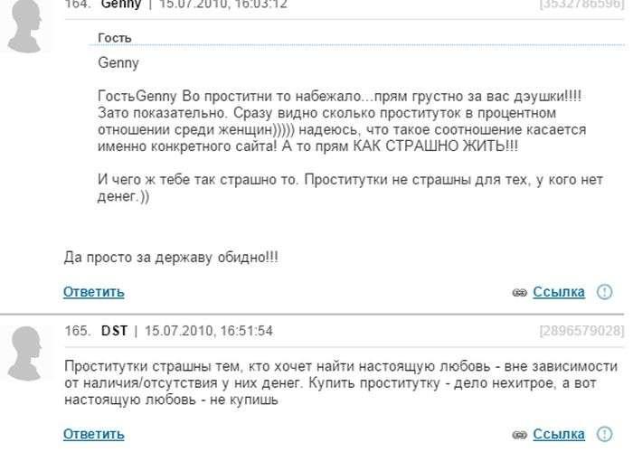 До чого призводять поради від відвідувачок жіночих форумів (4 скріншота)