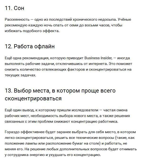 15 способів, які допоможуть вам зосередитися на роботі (7 скріншотів)