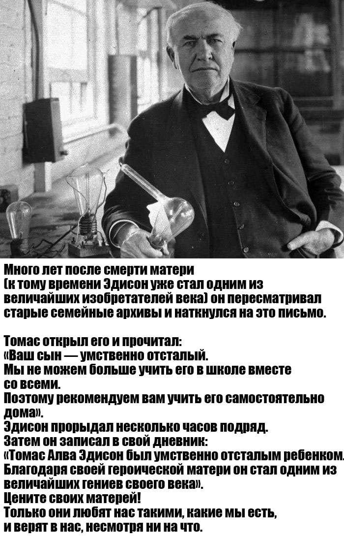 Записка вчительки Томаса Едісона його матері (2 фото)