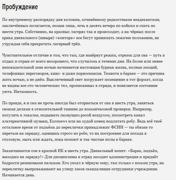 Життя політвязня у звичайній російській колонії (14 фото)