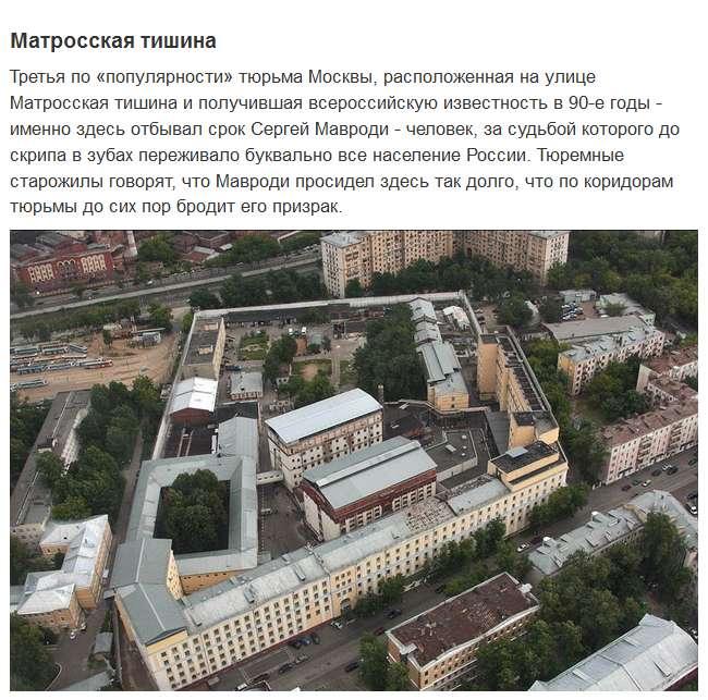 Найвідоміші вязниці Росії (16 фото)