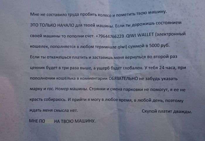 В Києві шахраї вимагає грошей з автомобілістів, що паркуються у дворі, і карають тих, хто не платить (4 фото)
