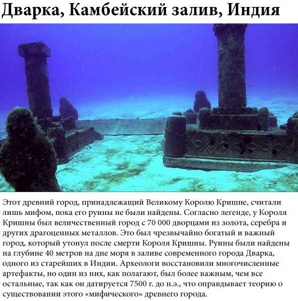 Затоплені стародавні міста (5 фото)