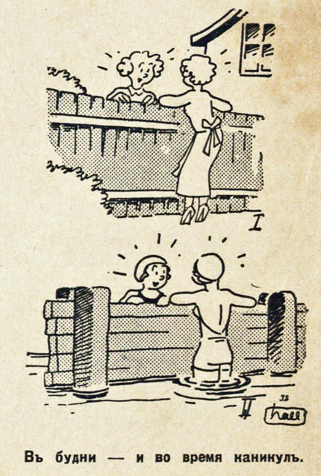Юмор 1930-х