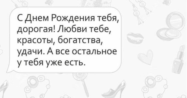 СМС от настоящих подруг Интересное