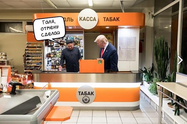 Встреча Дональда Трампа и Ким Чен Ына разлетелась на мемы Юмор