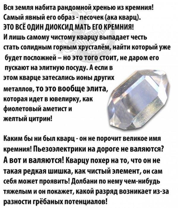 Кремний - элемент планетарного масштаба Всячина
