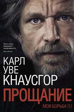 «Моя борьба»: революция в литературе, судебные иски и нарциссизм