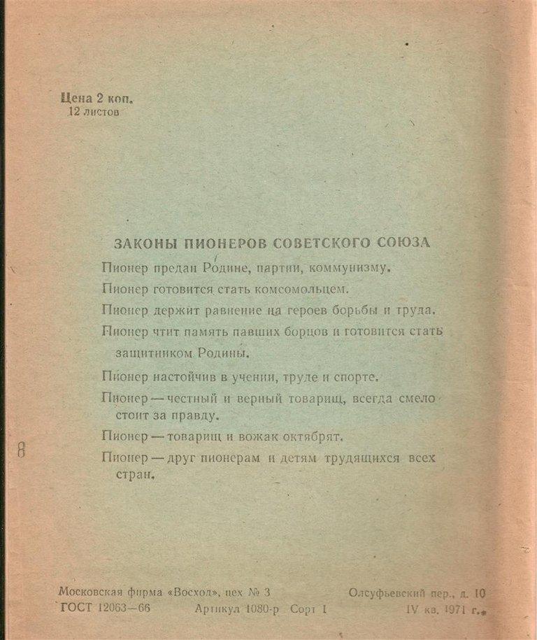 Школьных советские тетради разных годов. 60-е годы,октябрята,70-е годы,школа,40-е годы,пионеры
