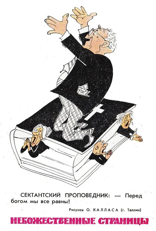 Сектанты и стиляги Рисунки,Пресса,20 век,Пропаганда,СССР,Юмор