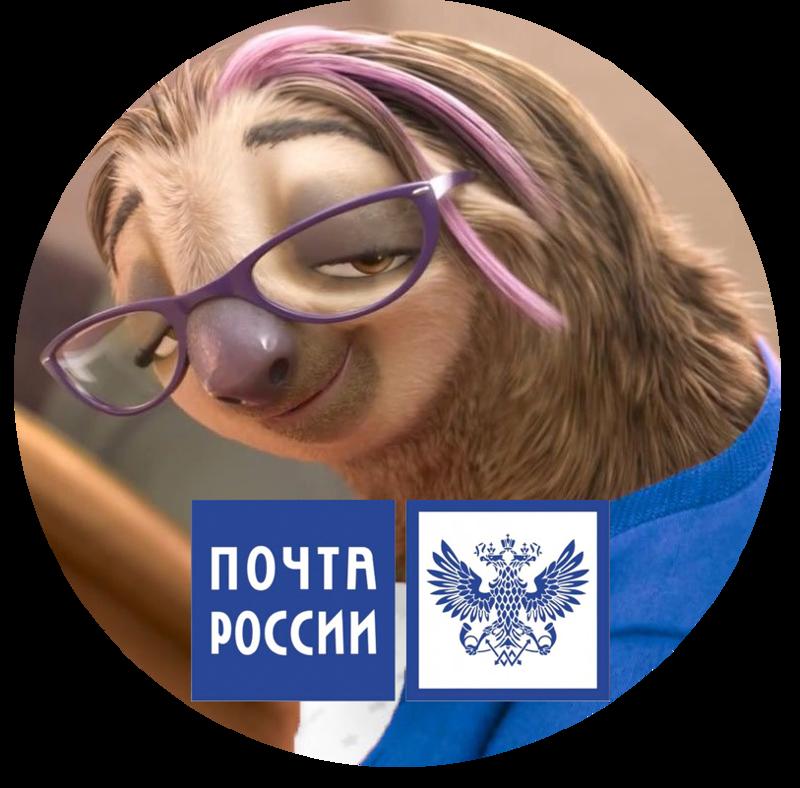 Почему нельзя шутить про Почту России?   Интересное