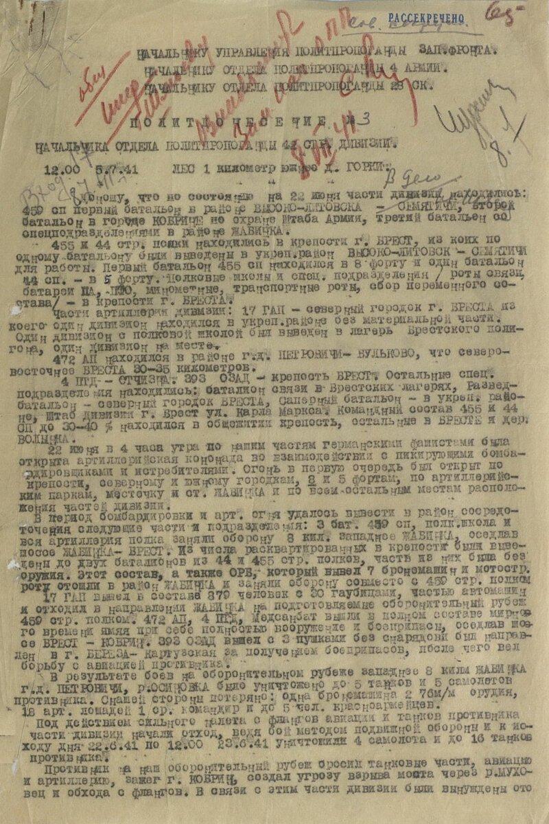 В канун 22 июня были рассекречены документы об обороне Брестской крепости   Интересное
