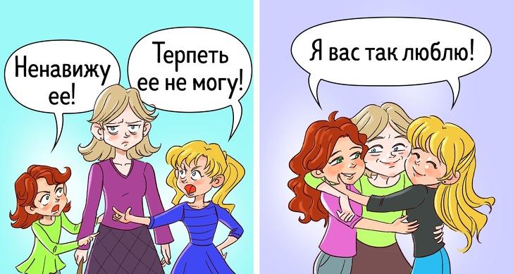 12 метких комиксов обо всех хитросплетениях сестринских отношений Интересное