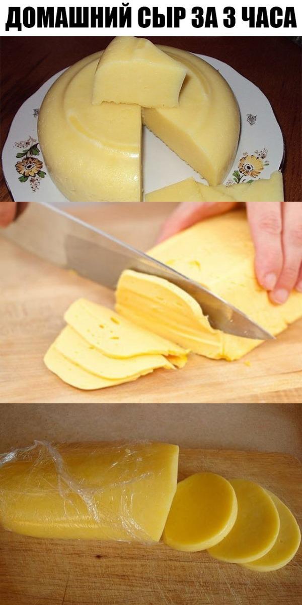 Домашний сыр за 3 часа домашний сыр,женские хобби,кулинария,рукоделие,своими руками,умелые руки