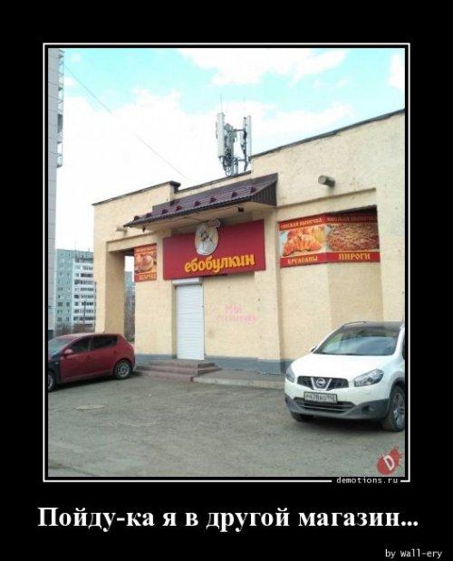 Страшно смешные фото.. анекдоты,демотиваторы,приколы,юмор