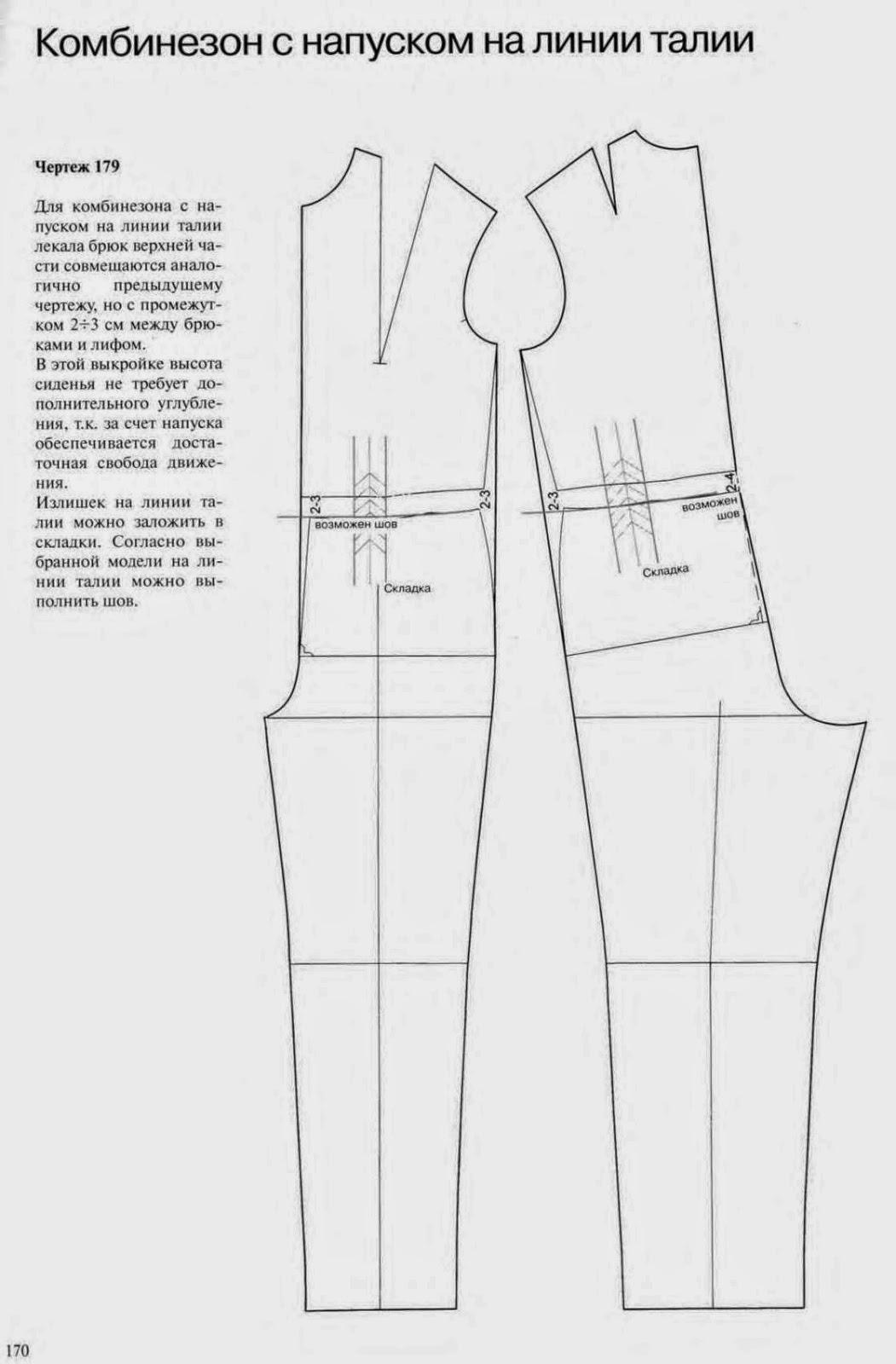 Построение самых разных комбинезонов на любой вкус женские хобби,комбинезон,рукоделие,своими руками,шитье