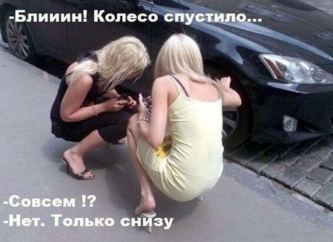 Блондинка в автошколе. Инструктор: — Девушка, можете объяснить, как работает двигатель?… Юмор,картинки приколы,приколы,приколы 2019,приколы про