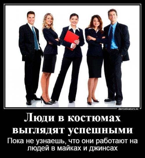 Позитивные и смешные демотиваторы со смыслом из нашей жизни демотиваторы свежие,приколы,смешные демотиваторы,юмор
