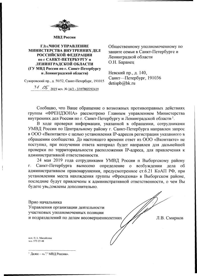 Страсти по «Френдзоне»: петербургские и московские власти прозрели, Роскомнадзор самоустранился от проблемы россия