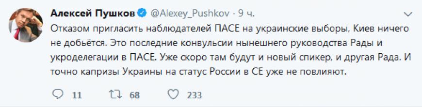 Пушков назвал «последними конвульсиями» отказ Украины пустить наблюдателей ПАСЕ на выборы новости,события,новости,политика