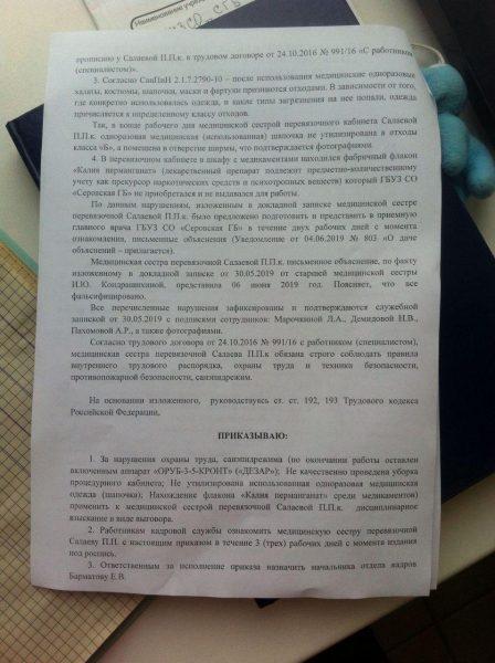 СМИ: У медсестры «нашли» запрещенное вещество после жалоб на низкую зарплату общество,россияне