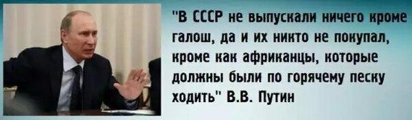 Путин заявил, что в СССР производили в основном только галоши. А разве так СССР мог бы стать второй страной в мире по влиянию? новости,события