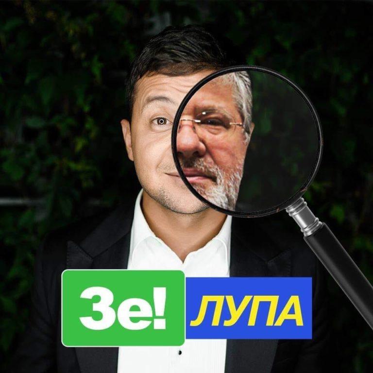 Все смешались в доме зеленских/коломойских геополитика,украина