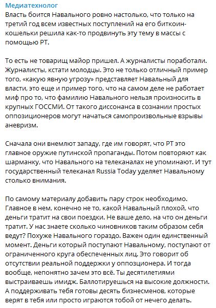 В Телеграме разоблачили биткоин-империю Навального политика, навальный, новости